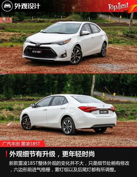 2017款广汽丰田雷凌185T CVT领先版试驾
