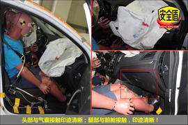 2012款MG5 1.5L 手动精英版碰撞试验图解