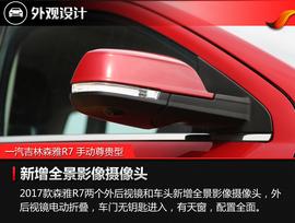 2017款一汽森雅R7 1.6L手动尊贵型