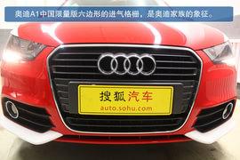 搜狐实拍奥迪A1中国限量版
