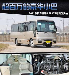 2013款日产碧莲4.5L VIP尊贵型