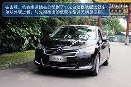 东风雪铁龙C4 L 1.8L 自动 劲驰版试驾