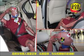 2013款全新朗逸1.6L自动豪华版碰撞试验解析