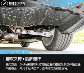 2017款阿尔法·罗密欧Giulia 2.0T 280HP 豪华运动版评测