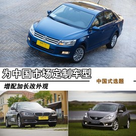 为中国定制车型汇总