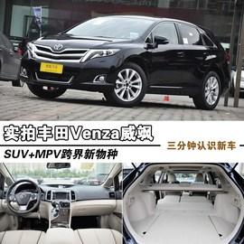 2013款丰田威飒2.7L两驱豪华版