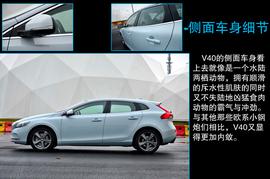 深测2013款沃尔沃 V40 2.0T 智尊版(T5)