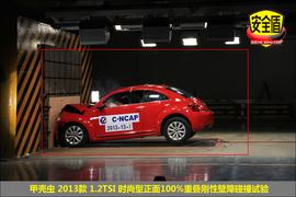 甲壳虫 2013款 1.2TSI 时尚型碰撞试验图解