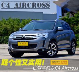 图解雪铁龙C4 Aircross(上海)