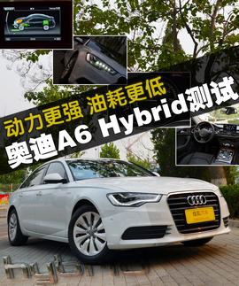 2013款进口奥迪A6 Hybrid评测