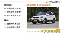 2013款起亚狮跑2.0L DLX自动两驱版到店实拍