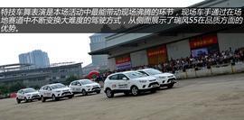 瑞风S5舞动中国苏州站活动