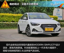 2017款北京现代全新悦动1.6L自动悦心版DLX