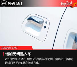2018款东风风行CM7 2.0T自动旗舰型