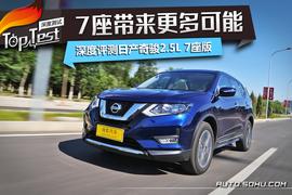 2017款东风日产奇骏2.5L 7座领先版深度测试