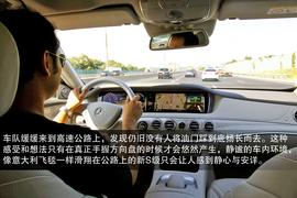 海外首试奔驰全新S 500