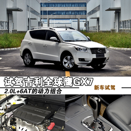 全球鹰GX7 2013款 2.0L 自动尊贵型 外出试驾