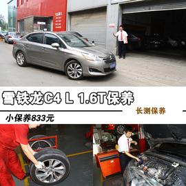 2013款雪铁龙C4 L 1.6T长测车保养实拍