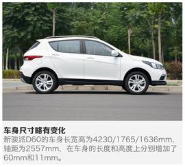 2017款一汽骏派D60 1.5L手动豪华型