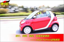 2009款smart fortwo试驾