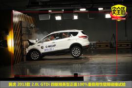 2013款翼虎2.0L GTDi四驱精英型碰撞试验图解
