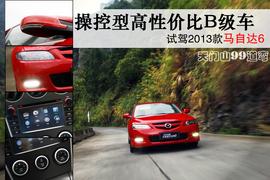 天门山试驾2013款马自达6 2.0L自动超豪华型