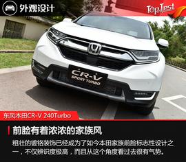 依旧很适合家用 试驾东风本田全新CR-V