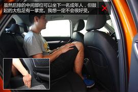 购车必看十 Q3自动舒适型实用性深度体验