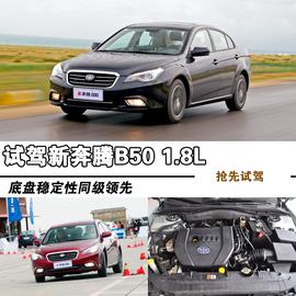 2013款新奔腾B50 1.8L青海湖试驾实拍