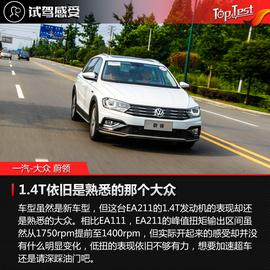 2017款一汽-大众蔚领230TSI自动豪华型试驾