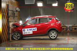 2012款长安CS35 1.6L手动豪华型碰撞试验