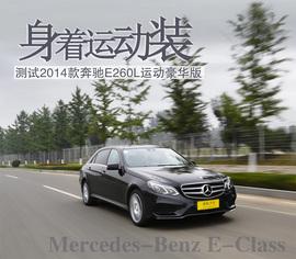 身着运动装 测试2014款奔驰E260L运动豪华版