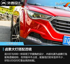 2017款一汽奔腾X40 1.6L自动版评测
