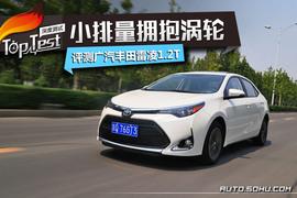 2017款广汽丰田雷凌1.2T评测