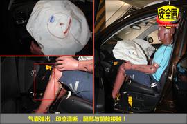2013款陆风X5 2.0T手动创领版碰撞试验图解