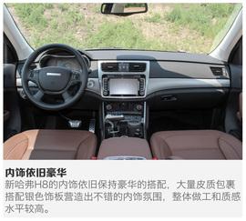 2017款哈弗H8 2.0T 汽油四驱智享型