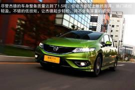 2014款东风本田杰德CVT豪华版深度评测