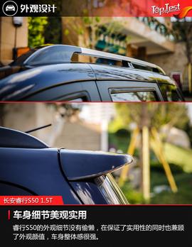 物美价廉新选择 试长安睿行S50 1.5T