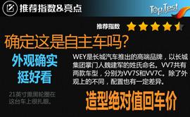 2017款长城汽车WEY VV7S评测