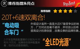 配置动力均升级 试众泰大迈X7 2.0T