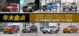 年末大盘点!你不可错过的各品牌热门SUV