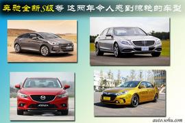全新S级/秦等 这两年汽车界那些惊艳之作