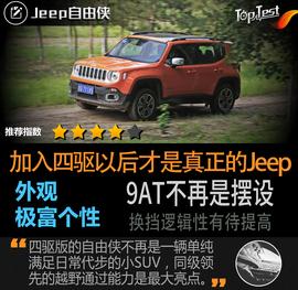 有个性更要有实力 深度评测广汽菲克Jeep自由侠四驱版