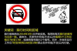 浅析天津机动车限购和限行政策