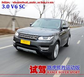 试驾路虎揽胜运动版3.0 V6 SC