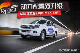 2017款江西五十铃D-MAX 3.0T试驾