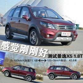 2013款东风风行景逸X5 1.8T手动尊享型深度测试(