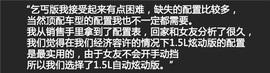 2014款广汽丰田YARiS L 致炫1.3L自动试驾实拍