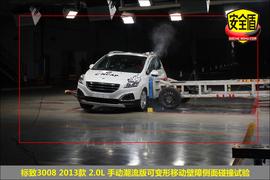 2013款标致3008 2.0L手动潮流版碰撞试验图解