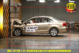 2013款捷达1.6L手动豪华型碰撞试验